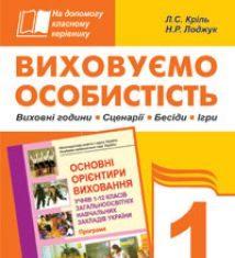 Підручники для школи Виховна робота  1 клас           - Кріль Л.С.
