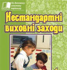 Підручники для школи Виховна робота  1 клас           - Дубіч Т.А.