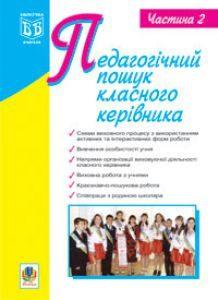 Підручники для школи Виховна робота  Дошкільне виховання 1 клас 2 клас 3  клас 4 клас 5 клас 6 клас 7 клас 8 клас 9 клас 10 клас - Сердюк Г.М.