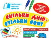 Підручники для школи Виховна робота  1 клас 2 клас 3  клас 4 клас        - Козак С.П.