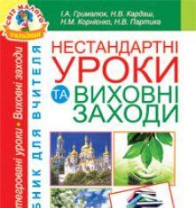 Підручники для школи Виховна робота  2 клас 3  клас 4 клас         - Грималюк І.А.