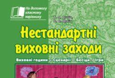 Підручники для школи Виховна робота  2 клас           - Дубіч Т.А.