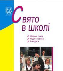 Підручники для школи Виховна робота  1 клас 2 клас 3  клас 4 клас 5 клас 6 клас 7 клас 8 клас 9 клас   - Кульчицька О.М.
