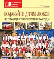 Підручники для школи Виховна робота  1 клас 2 клас 3  клас 4 клас        - Кріль О.П.
