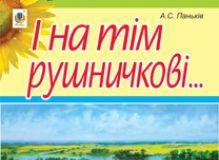 Підручники для школи   1 клас 2 клас 3  клас 4 клас        - Паньків А.С.