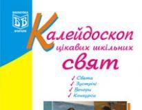 Підручники для школи Виховна робота  1 клас 2 клас 3  клас 4 клас        - Кульчицька О.М.