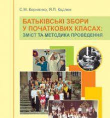 Підручники для школи Виховна робота  1 клас 2 клас 3  клас 4 клас        - Корнієнко С. М.