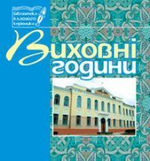 Підручники для школи Виховна робота  10 клас           - Бондарчук Г. М.