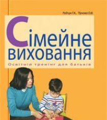Підручники для школи Виховна робота  7 клас 8 клас 9 клас 10 клас 11 клас       - Радчук Г.К.