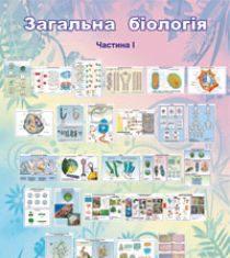 Підручники для школи Біологія  5 клас 6 клас 7 клас 8 клас 9 клас       - Костіков І.Ю.