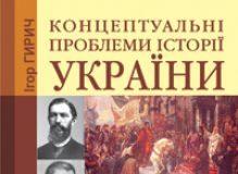 Підручники для школи Історія України  10 клас 11 клас          - Гирич І.Б.