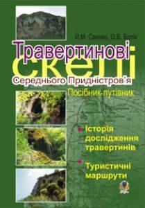 Підручники для школи Географія  6 клас 7 клас 8 клас 9 клас        - Бойко В. М.