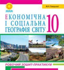 Підручники для школи Географія  10 клас           - Гілецький Й. Р.