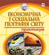 Підручники для школи Географія  10 клас           - Пугач М. І.