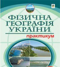 Підручники для школи Географія  8 клас           - Пугач М. І.