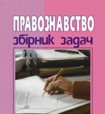 Підручники для школи Природознавство  9 клас 10 клас 11 клас         - Ковальчук О.М.
