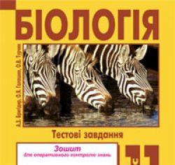 Підручники для школи Біологія  11 клас           - Бригідир А. З.