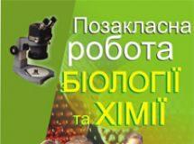 Підручники для школи Біологія Хімія 10 клас 11 клас          - Олійник І.В.