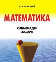 Підручники для школи Математика  5 клас 6 клас 7 клас 8 клас 9 клас 10 клас 11 клас     - Ясінський В.А.