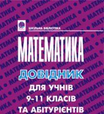 Підручники для школи Математика  9 клас 10 клас 11 клас         - Гаук М.М.