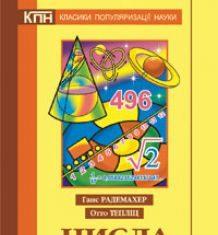 Підручники для школи Алгебра Геометрія 5 клас 6 клас 7 клас 8 клас 9 клас       - Афанасьєва О.М.