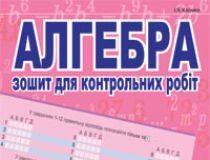 Підручники для школи Алгебра  7 клас           - Клочко І. Я.