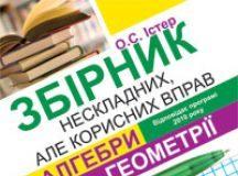 Підручники для школи Алгебра  8 клас           - Бевз Г. П.