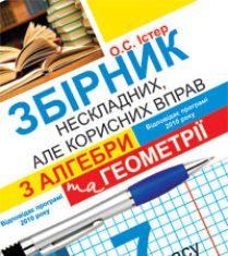 Підручники для школи Алгебра Геометрія 7 клас           - Істер О.С.