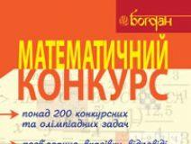 Підручники для школи Математика  4 клас 5 клас 6 клас 7 клас 8 клас 9 клас      - Павлов О.Л.