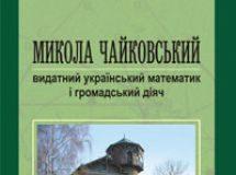Підручники для школи Математика  10 клас 11 клас          - Возняк Г. М.