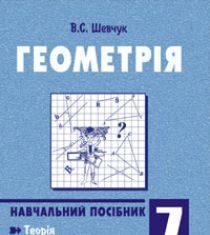 Підручники для школи Геометрія  7 клас           - Шевчук В.С.