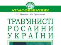 Підручники для школи Природознавство  1 клас 2 клас 3  клас 4 клас 5 клас       - Грущинська І. В.