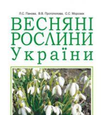 Підручники для школи Біологія  5 клас 6 клас          - Костіков І.Ю.