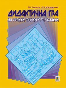 Підручники для школи Фізика  7 клас 8 клас 9 клас         - Тимочків М.І.