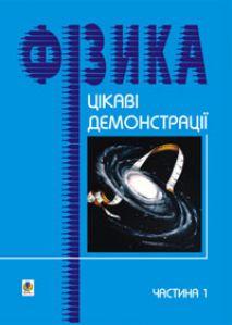 Підручники для школи Фізика  7 клас 8 клас 9 клас         - Старощук В.