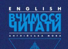 Підручники для школи Англійська мова  1 клас           - Пахомова Т. Г..