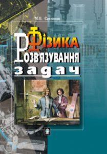 Підручники для школи Фізика  10 клас 11 клас          - Савченко М.О.