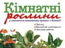 Підручники для школи Біологія  6 клас           - Остапченко Л. І.
