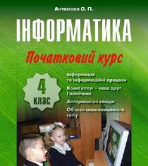 Підручники для школи Інформатика  4 клас           - Антонова О. П.