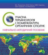 Підручники для школи Хімія  10 клас 11 клас          - Толмачова В.С.