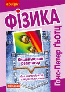 Підручники для школи Фізика  10 клас 11 клас          - Кравчук А.В.