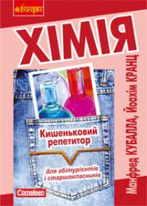 Підручники для школи Хімія  10 клас 11 клас          - Кабалла М.