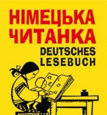Підручники для школи Німецька мова  4 клас 5 клас 6 клас         - Сотникова С. І.