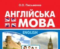 Підручники для школи Англійська мова  10 клас 11 клас          - Письменна О.О.