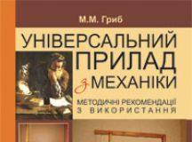 Підручники для школи Фізика  7 клас 8 клас 9 клас 10 клас 11 клас       - Гриб М.М.