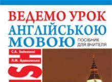Підручники для школи Англійська мова  3 клас           - Пахомова Т. Г..