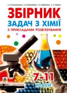 Підручники для школи Хімія  7 клас 8 клас 9 клас 10 клас 11 клас       - Романишин Л.М.