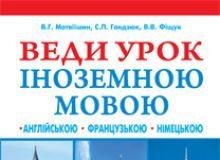Підручники для школи Англійська мова  5 клас 6 клас 7 клас 8 клас 9 клас 10 клас 11 клас     - Несвіт А. М.