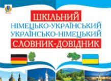 Підручники для школи Німецька мова  1 клас 2 клас 3  клас 4 клас 5 клас 6 клас 7 клас 8 клас 9 клас 10 клас 11 клас - Мельничук Г. М.