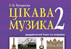 Підручники для школи Музичне мистецтво  5 клас 6 клас 7 клас         - Кондратова Л. Г.